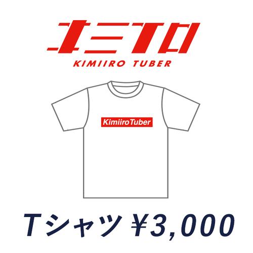 キミイロTuber Tシャツ
