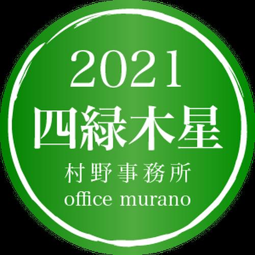 【四緑木星1月生】吉方位表2021年度版【30歳以上用裏技入りタイプ】