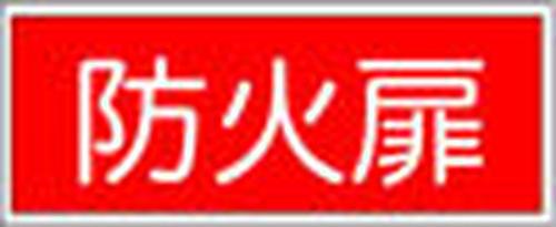 防火扉  FA76