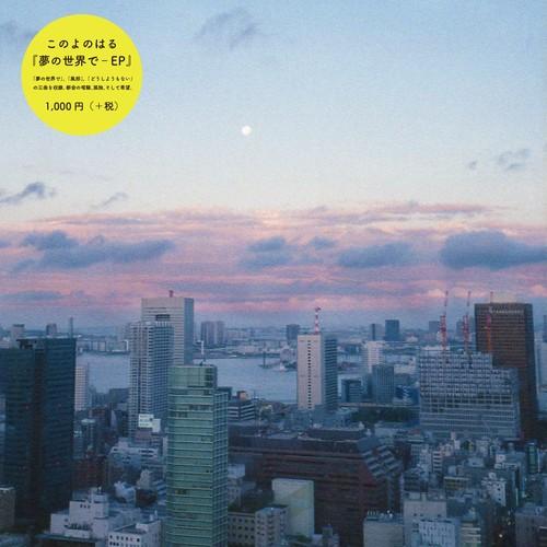 1st EP『夢の世界で』※8月22日発売