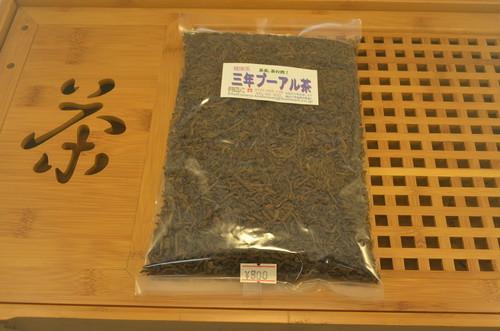 【中国】雲南省 三年プーアル茶150g