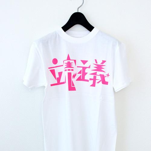 立憲主義Tシャツ<White>
