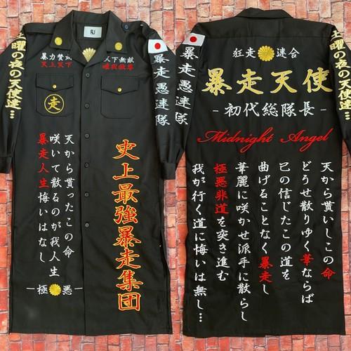 暴走天使~高級刺繍入り特攻服~125cm黒ロング上下セット¥39,800