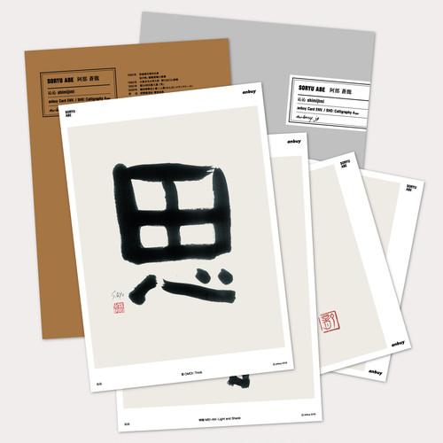 沁沁 しみじみ  anbuy Card ENV. / Shimijimi