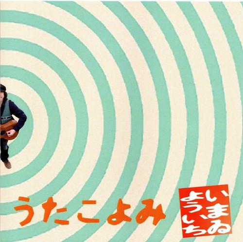 うたこよみ / いまゐよういち【CD-R】