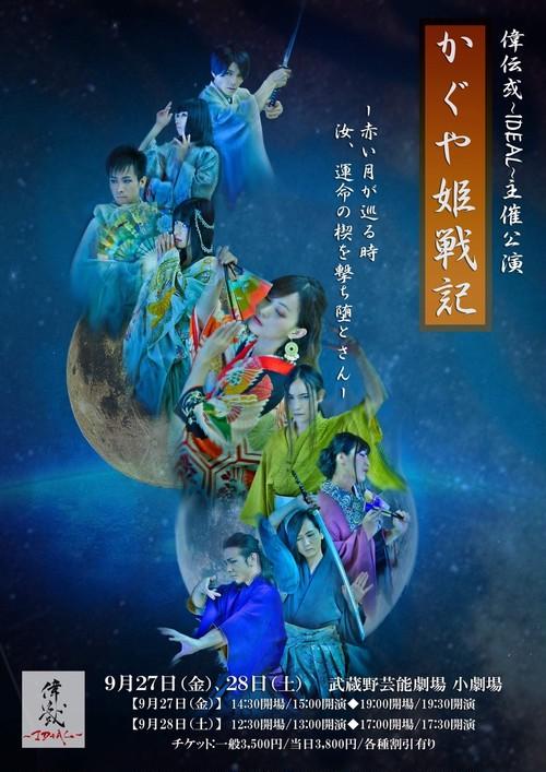 【一般販売】主催公演「かぐや姫戦記」前売券 3枚セット割