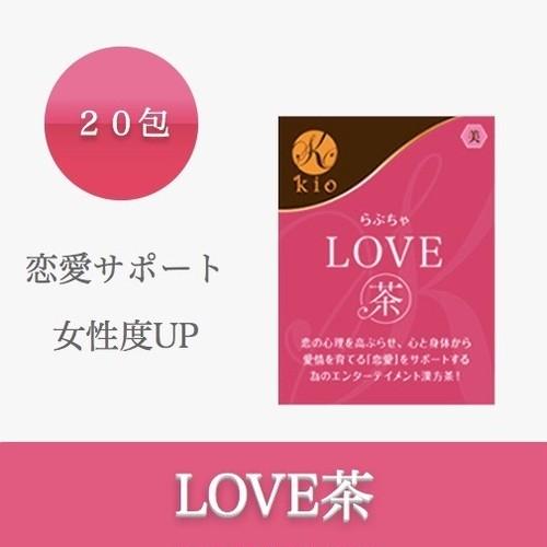 LOVE茶(らぶちゃ)【女度UP・恋ホルモン】20包入り