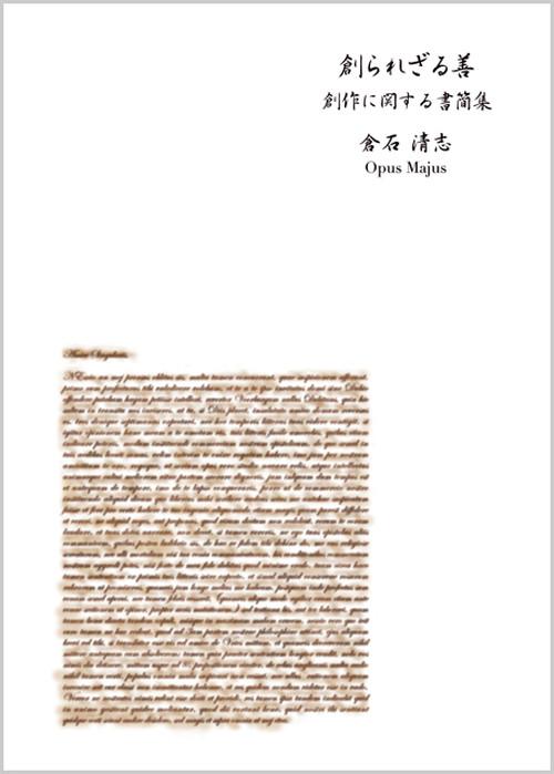 『創られざる善 創作に関する書簡集』〈哲学/書簡集〉