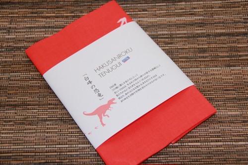8936テヌグイ 石川県白山市 白峰の恐竜がデザインされたご当地手ぬぐい