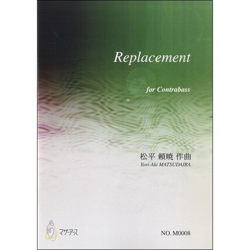 M0008 Replacement(コントラバス/松平頼暁/楽譜)