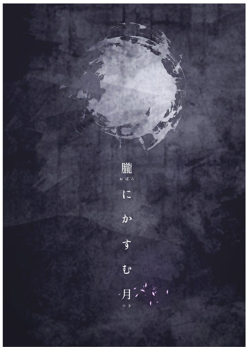 #16公演「朧にかすむ月」公演DVD