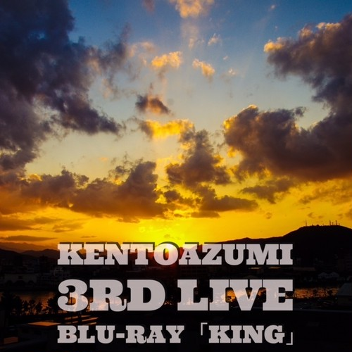 kentoazumi 3rd LIVE Blu-ray「Kings」