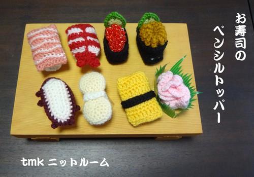 「お寿司のペンシルトッパー」 pdf ダウンロード編み図
