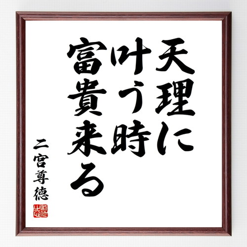 二宮尊徳の名言色紙『天理に叶う時、富貴来る』額付き/受注後直筆/Z0700