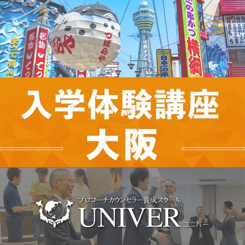 [現地][目標設定セミナー受講特典] UNIVER大阪4期体験会