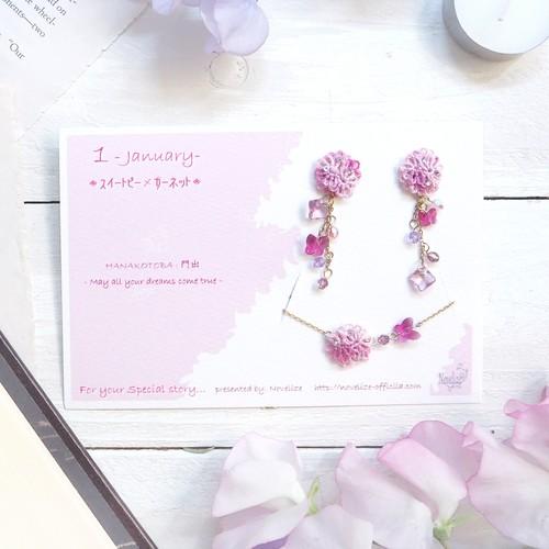 1月【スイートピー×ガーネット】2点set