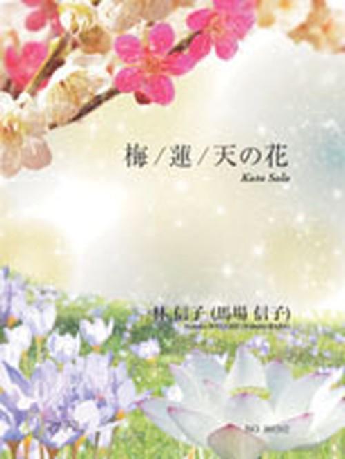 B0202 Plum / lotus / heavenly flower(Koto/Nobuko HAYASHI (Nobuko BABA)/Score)