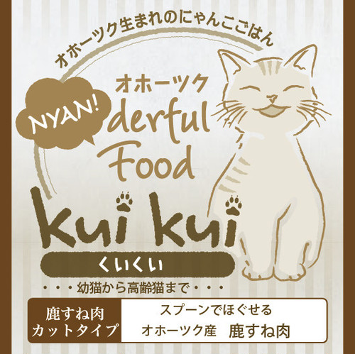 "オホーツク""NYAN""derful food kuikui《鹿スネ》"