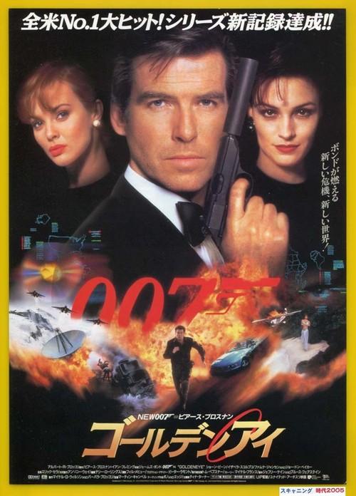 (2) 007/ゴールデンアイ【第17弾】