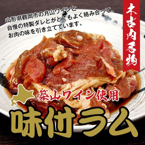 北海道木古内町名物 月山ワイン入味付ラム