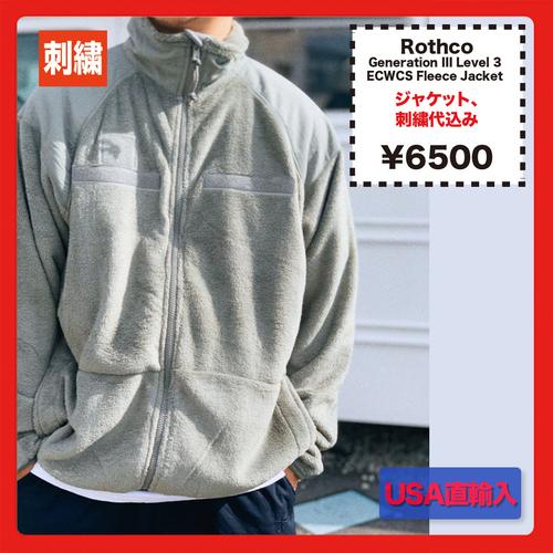 Rothco Generation III Level 3 ECWCS Fleece Jacket ★在庫限り (品番9730)