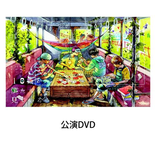 公演DVD 本公演5つめ『10歳が僕たちを見ている』
