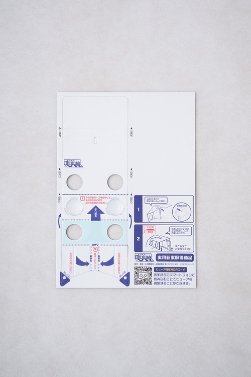 A4サイズ minimaVR