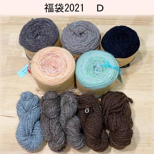 福袋D2021 手紡ぎ毛糸