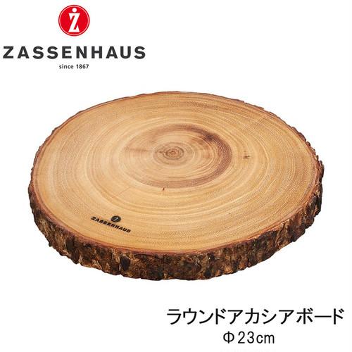 ZASSENHAUS ザッセンハウス ラウンドアカシアボード φ23cm カッティングボード まな板 キャンプ アウトドア 用品 グッズ