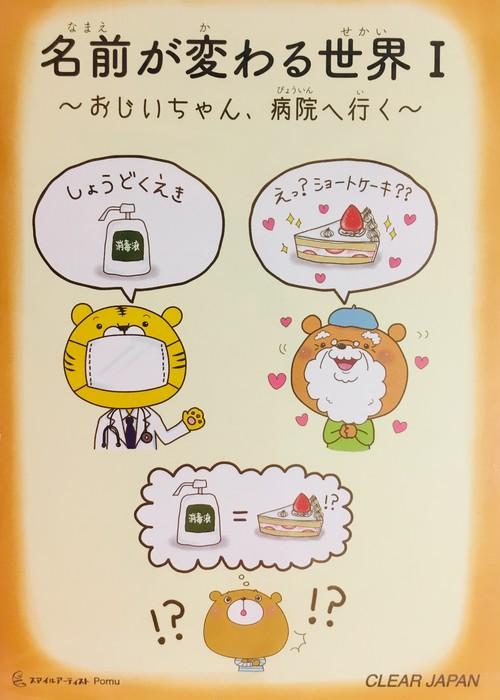 <予約受付中>耳の遠い高齢者とのコミュニケーション教材          〜入門編〜
