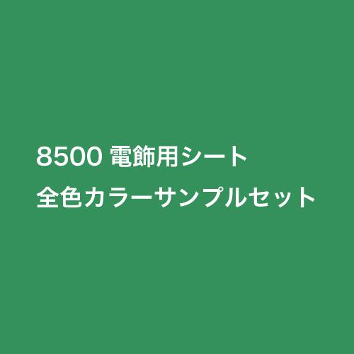 8500電飾用シート 全色カラーサンプルセット