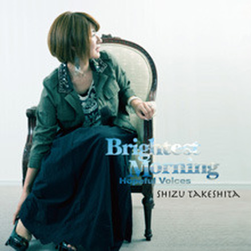 CD brightest morning~ hopeful voices  竹下静