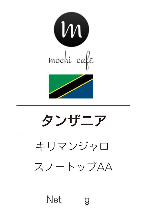 自家焙煎珈琲 タンザニア キリマンジャロAA スノートップ100g