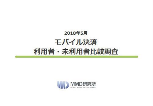 2018年5月 モバイル決済利用者・未利用者比較調査