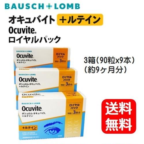 Ocuvite ボシュロム オキュバイト+ルテイン ロイヤルパック 3箱セット(9ヶ月分)