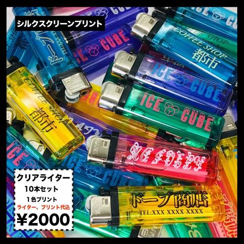 クリアライター (10本セット)
