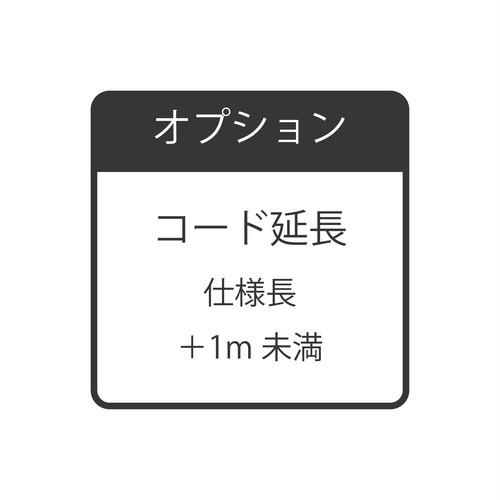 コード延長 [プラス1メートル未満]
