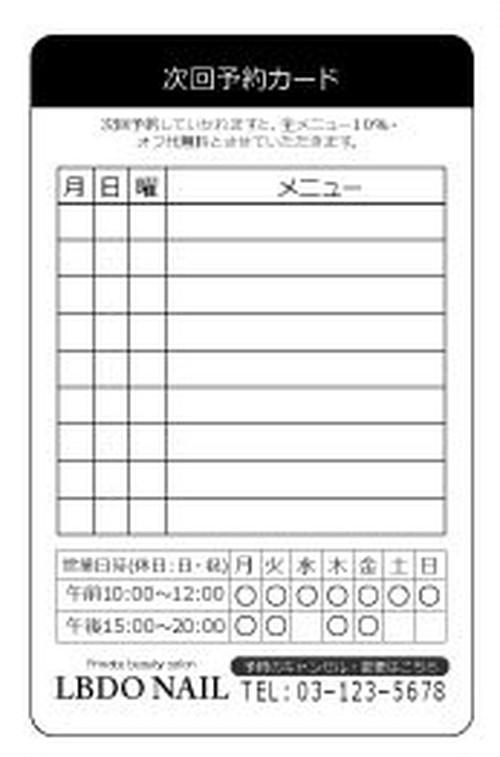 【PU_009】次回予約表 縦 シンプル・営業時間入り(裏面専用)