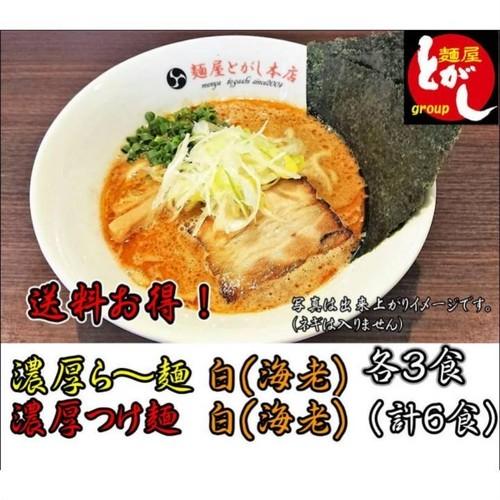 濃厚ら~麺・白(海老)3食セット+濃厚つけ麺・白(海老)3食セット【送料お得】