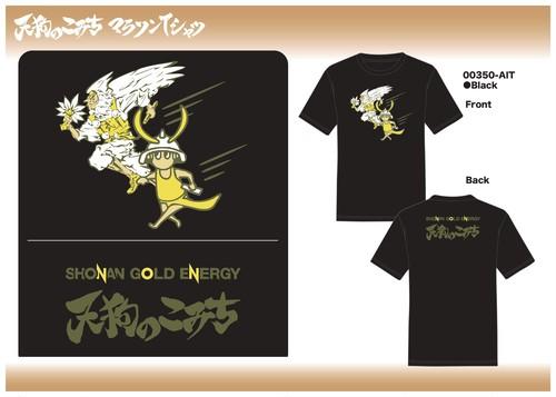 天狗のこみちマラソン×SHONAN GOLD ENERGYコラボTシャツ(湘南ゴールドエナジー付)