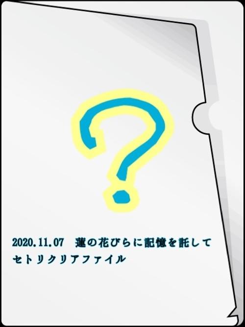 セトリクリアファイル〜2020.11.7蓮の花びらに記憶を託して〜
