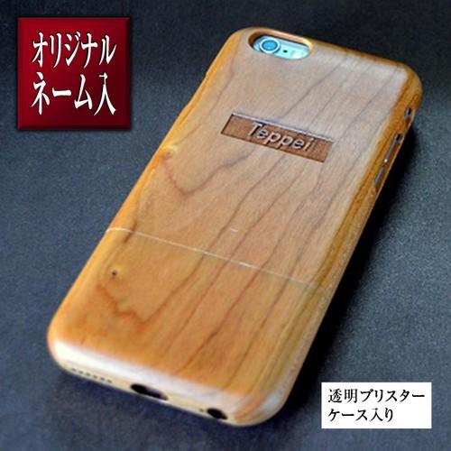 天然木iPhone6/6Sカバー
