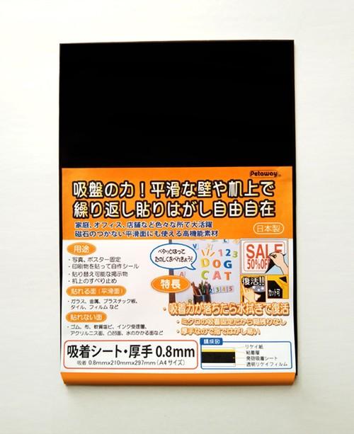 吸着シート・厚手0.8mmソフトタイプ(片面粘着) A4 2枚