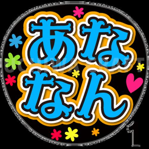 【プリントシール】【SKE48/研究生/杉山歩南】『あななん』コンサートや劇場公演に!手作り応援うちわで推しメンからファンサをもらおう!!