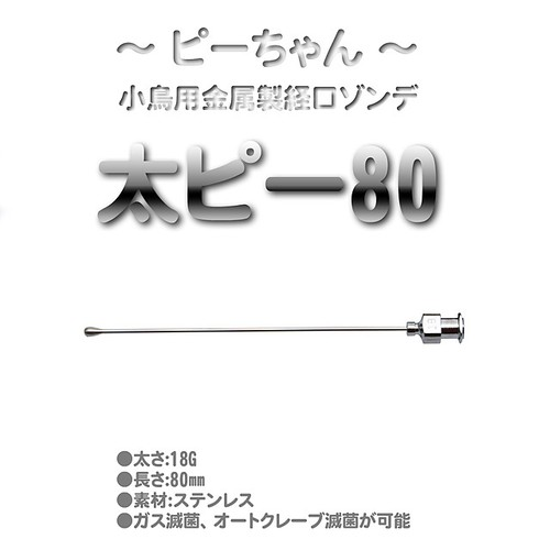 ~ ピーちゃん ~ (太ピー80)