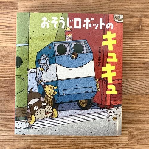 【新品】おそうじロボットのキュキュ (偕成社)
