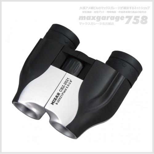 CBZ-2021 ズームタイプ双眼鏡