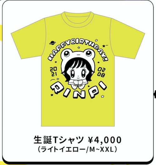 【特別特典あり】羽純凜 生誕Tシャツ