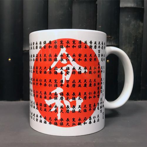 新元号【令和】マグカップ。248の元号すべてをプリント!