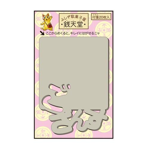 SMRGS069_レーザー付箋紙 ござんす ふしぎ駄菓子屋銭天堂
